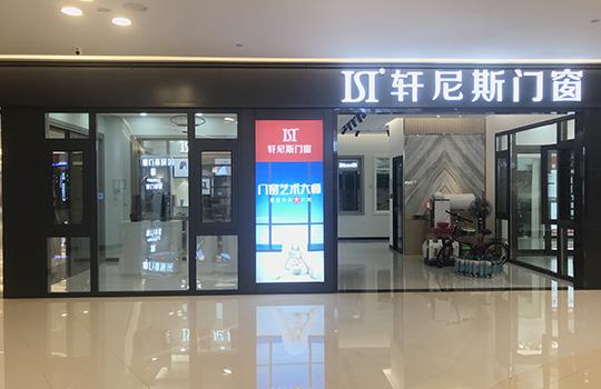 福建夏門店