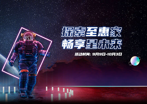 探索至惠家,暢享星未來|軒尼斯門窗9月全國聯動促銷活動正式開始!